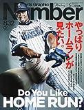 Sports Graphic Number (スポーツ・グラフィック ナンバー) 2013年 7/25号 [雑誌]