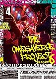 オメガバース プロジェクト-シーズン6-4 (THE OMEGAVERSE PROJECT)