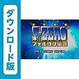 F-ZERO ファルコン伝説 [WiiUで遊べるゲームボーイアドバンスソフト][オンラインコード]