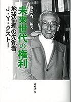 未来世代の権利 〔地球倫理の先覚者、J‐Y・クストー〕
