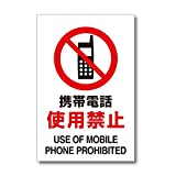 携帯電話使用禁止 プレート 携帯 スマホの注意標識 20×30cm 塩ビ板 WE-S001