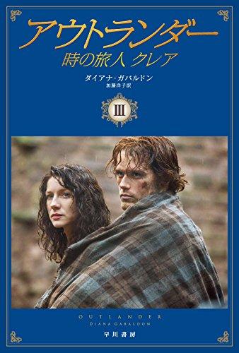 アウトランダー 時の旅人クレア 3 (ハヤカワ文庫NV)