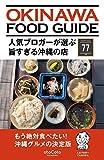 人気ブロガーが選ぶ旨すぎる沖縄の店77 otoCoto OKINAWA (CotoBon)