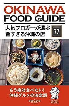 [otoCoto OKINAWA]の人気ブロガーが選ぶ旨すぎる沖縄の店77 otoCoto OKINAWA (CotoBon)