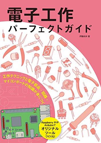 電子工作パーフェクトガイド: 工作テクニックと電子部品・回路...