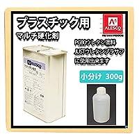 関西ペイント プラスチック用マルチ硬化剤 300g / ウレタン 塗料 2液