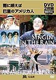雨に唄えば/巴里のアメリカ人 [宝島シネマパラダイス・2枚組] (<DVD>)