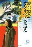 寝台特急カシオペアを追え (徳間文庫)