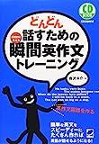 どんどん話すための瞬間英作文