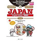 旅の指さし会話帳21 JAPAN [英語版/English Edition]...