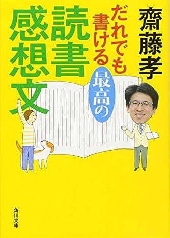 だれでも書ける最高の読書感想文 (角川文庫)