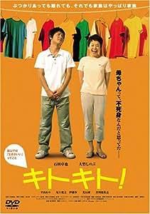 キトキト! [DVD]