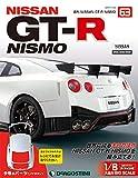 GT-R NISMO 63号 [分冊百科] (パーツなし付) (NISSAN GT-R NISMO)