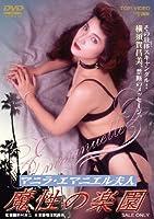 マニラ・エマニエル夫人 魔性の楽園 [DVD]