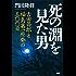 死の淵を見た男 吉田昌郎と福島第一原発の五〇〇日