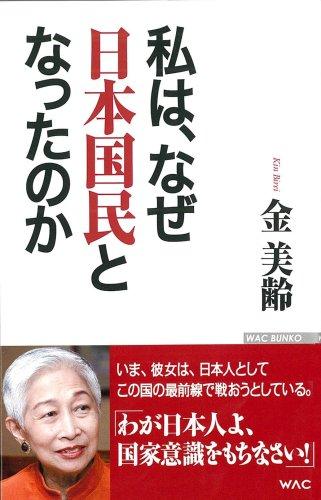 私は、なぜ日本国民となったのか (WAC BUNKO)の詳細を見る