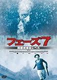 フェーズ7 [DVD]