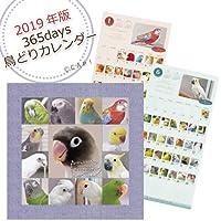 2019年版 365days 鳥どりカレンダー