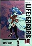 Life:errors 1 (ガンガンWINGコミックス)