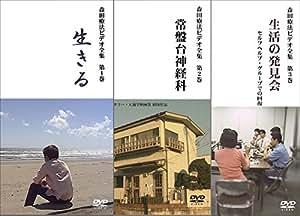「森田療法ビデオ全集 1stシーズン(第1~3巻)」お買得セット