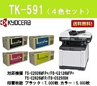 京セラ(KYOCERA) トナーカートリッジTK-591 4色セット 純正品