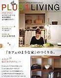 PLUS1 LIVING (プラスワン リビング) 2011年 02月号 [雑誌] 画像