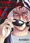 東京闇虫 ─2nd scenario─パンドラ 6 (ジェッツコミックス)