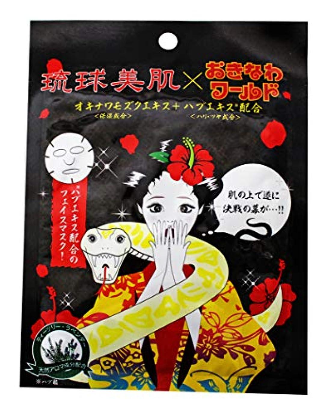 きらめく横たわる曲げる琉球美肌フェイスマスクシート 黒(ハブエキス)×10パック