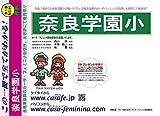 奈良学園小学校【奈良県】 H31年度用過去問題集9(H30+幼児テスト)