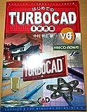 はじめてのTURBOCAD V6 3次元編 (キャドワークス・CAD操作ガイドシリーズ (第21弾))