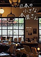 最新版・ブックショップトラベル in 鎌倉 ~本屋×サムシングで鎌倉を味わい尽くせ~