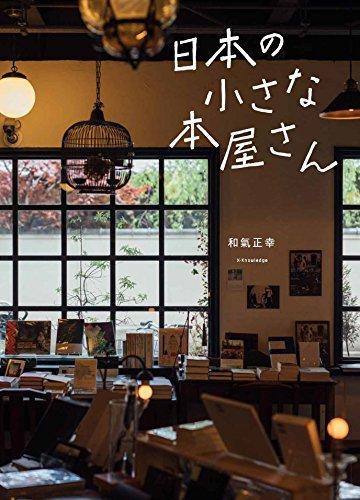 日本の小さな本屋さんの詳細を見る