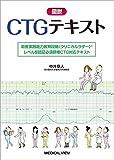 図説CTGテキスト−助産実践能力習熟段階(クリニカルラダー)®レベルIII認証CTG必須研修対応テキスト 画像