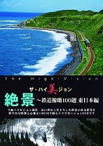 ザ・ハイ美ジョン 絶景~鉄道俯瞰100選 東日本編 [DVD]