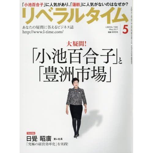 月刊リベラルタイム 2017年 05 月号 [雑誌]