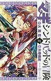 マギ シンドバッドの冒険 コミック 1-17巻 セット