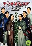 やりすぎフェスタ2010 やりすぎ芸人都市伝説 Vol.3[DVD]