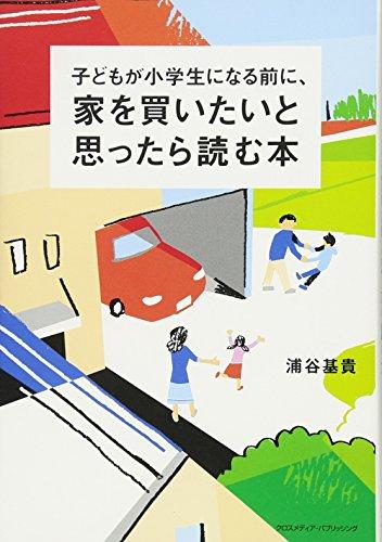 子どもが小学生になる前に、家を買いたいと思ったら読む本の詳細を見る