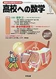高校への数学 2018年 01 月号 [雑誌]