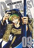 文庫版07ーGHOST 9 (IDコミックス ZERO-SUMコミックス)