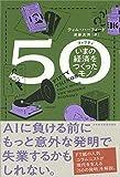 「50(フィフティ) いまの経済をつくったモノ」販売ページヘ