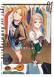 トラとハチドリ(1) (カドカワデジタルコミックス)