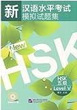 新漢語水平考試模擬試題集HSK(5級)(含1MP3)