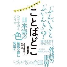 ことばどこ: 日本語の不思議博覧会 言葉の不思議シリーズ (公募ガイドムック)