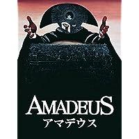アマデウス(字幕版)