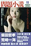 問題小説 2009年 11月号 [雑誌]