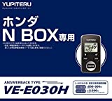ユピテル エンジンスターター ホンダN BOX専用 アンサーバックタイプ VE-E03H