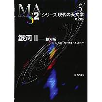 銀河II 第2版  銀河系 (シリーズ現代の天文学5)