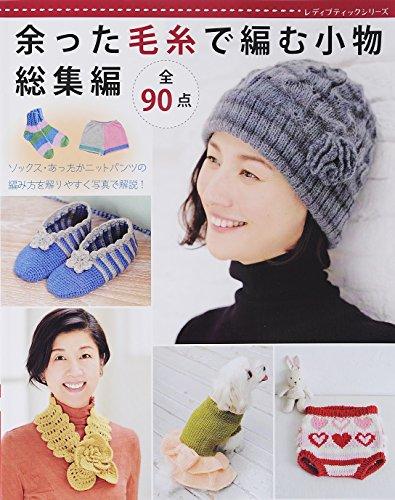 余った毛糸で編む小物 総集編