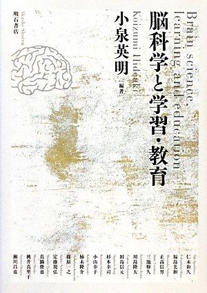 脳科学と学習・教育